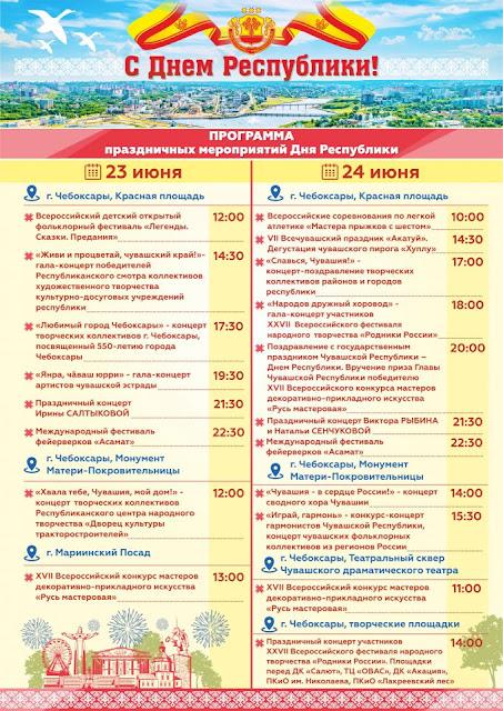 Программа празднования Дня Республики-2019