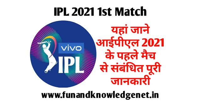 IPL 2021 Ka 1st Match Kab hai | आईपीएल 2021 का पहला मैच कब है