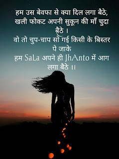 Gali Shayari for Girlfriend