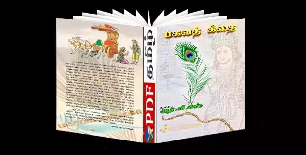 bhagavad gita tamil book pdf download, bhagavad gita in tamil, tamil bhagavad geethai @pdftamil