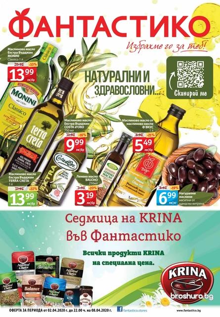 Промо Брошура на Седмицата 02-08.04 2020 ФАНТАСТИКО