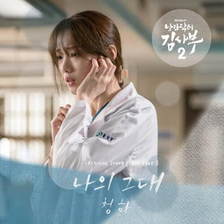 Download Lagu Mp3 CHUNG HA – My Love [Romantic Doctor Kim 2 OST Part.8]
