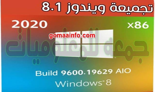 تحميل تجميعة إصدارات ويندوز 8.1  Windows 8.1 X86 AIO 8in1 OEM  فبراير 2020