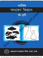 BMEB Dakhil Class Six Sadharon Biggan