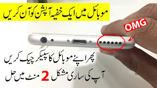 How To Increase Your Mobile Speaker Volume 3D Sound
