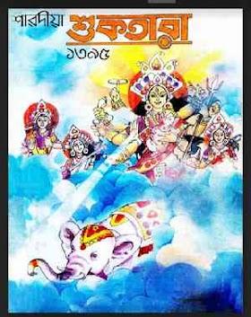 শুকতারা শারদীয়া ১৩৯৫ (১৯৮৮) Shuktara Sharodia 1988 (1395)