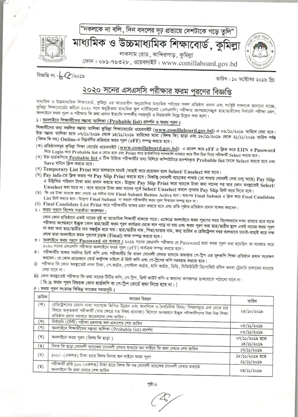 Comilla Board SSC 2020 Exam Form Fill up Notice Download PDF