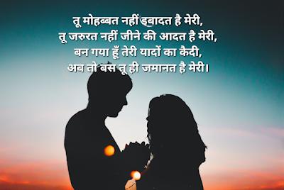 love Shayeri in hindi