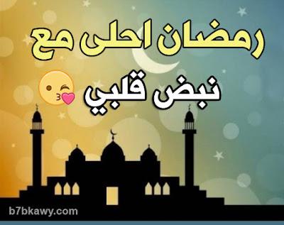 رمضان احلى مع نبض قلبي