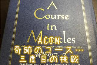 ACIM 奇跡のコース…三度目の挑戦