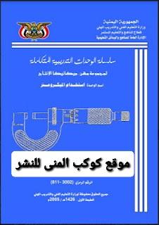 كتاب شرح وقراءة الميكرومتر pdf برابط مباشر