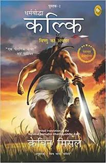 dharmayoddha kalki avatar of vishnu hindi by kevin missal,best mythological fiction novels in hindi