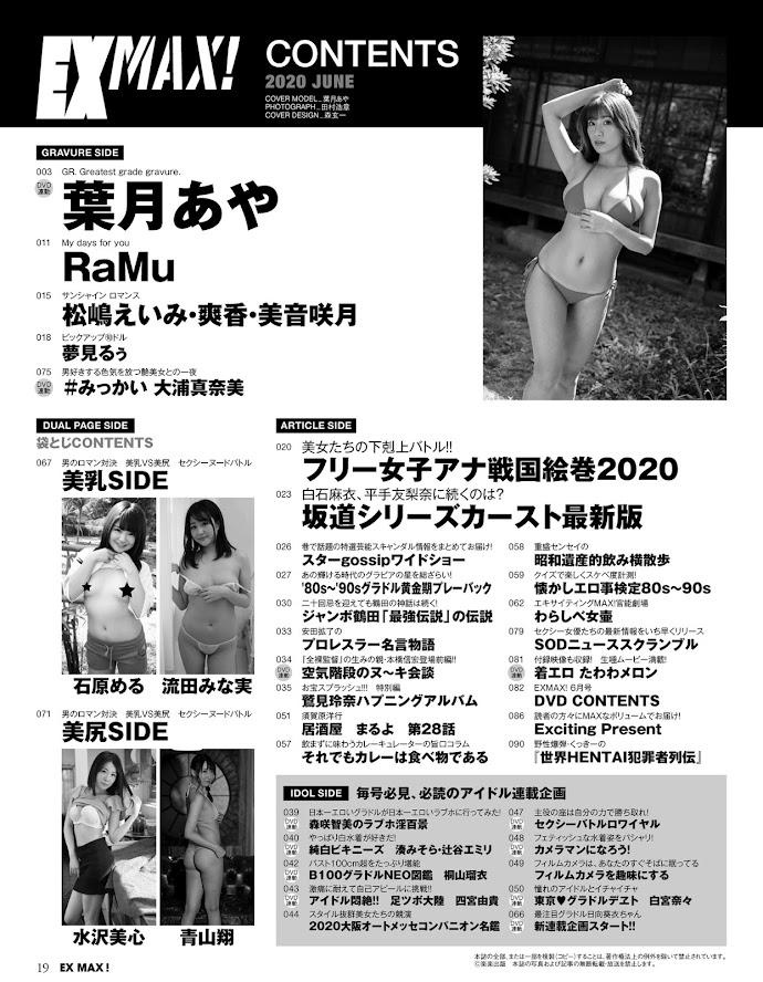 [EX MAX!] 2020.06 葉月あや RaMu 大浦真奈美 他