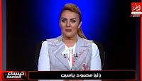 برنامج مساء العاصمة حلقة الأحد 27-8-2017 مع رانيا محمود ياسين