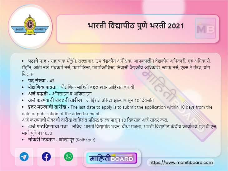 Bharati Vidyapeeth Pune Bharti 2021
