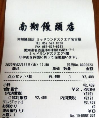 南翔饅頭店 ミッドランドスクエア店 2020/2/21 のレシート