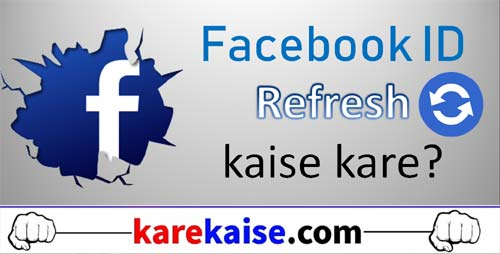 Facebook-id-Refresh-kaise-kare