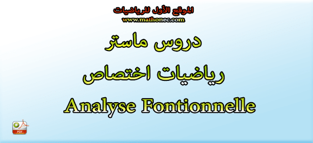 Cours Master Analyse Fontionnelle