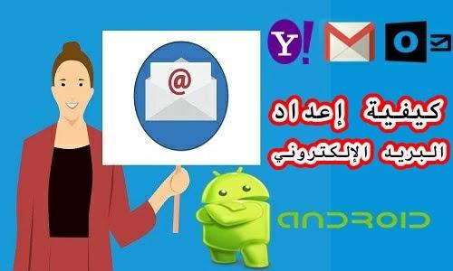 كيفية إعداد البريد الإلكتروني Gmail و Outlook و Yahoo على هاتفك الاندرويد؟