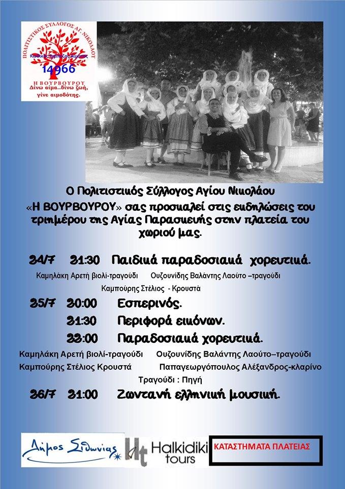 """Πολιτιστικός Σύλλογος Αγίου Νικολάου """"Η Βουρβουρού"""" 3ήμερο εκδηλώσεων"""