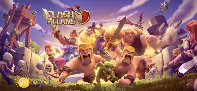 تحميل وتنزيل لعبة Clash of Clans للاندرويد والايفون برابط مباشر مجانا 2021