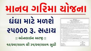 Manav Garima Yojana 2021: Download Application Form PDF Status Online