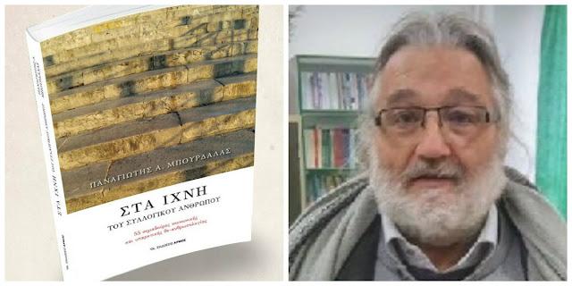 """Ο Παναγιώτης Μπούρδαλας παρουσιάζει στο Ναύπλιο το βιβλίο του """"Στα ίχνη του συλλογικού ανθρώπου"""""""