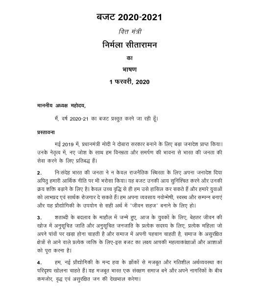 Budget Bhashan : for all Competitive Exams Hindi PDF