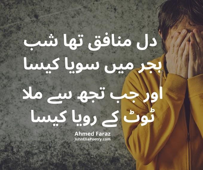 Dil Munafiq Tha Shab Hijar Mein Soya Kaisa | Ahmed Faraz