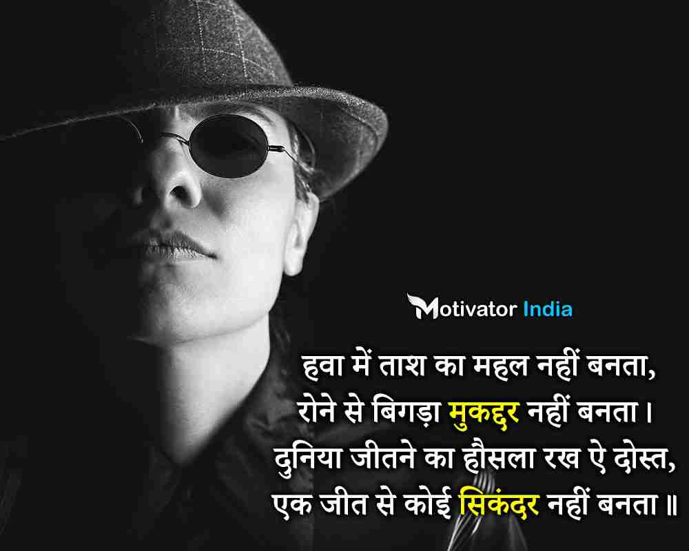 motivational quotes in hindi,  for student, for success, good morning image with motivational quotes in hindi, motivational quotes for students in hindi