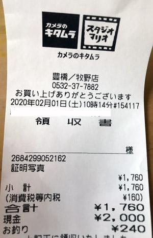 カメラのキタムラ 豊橋・牧野店 2020/2/1 のレシート