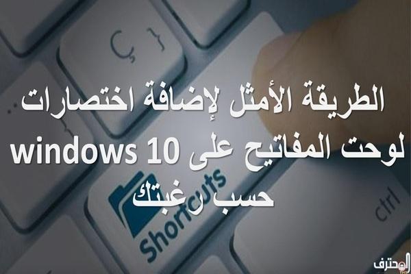 الطريقة الأمثل لإضافة اختصارات لوحة المفاتيح على  windows 10 حسب رغبتك