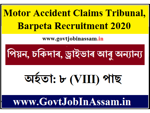 Motor Accident Claims Tribunal, Barpeta Recruitment 2020 :: Apply For 7 Peon, Driver & Other Posts