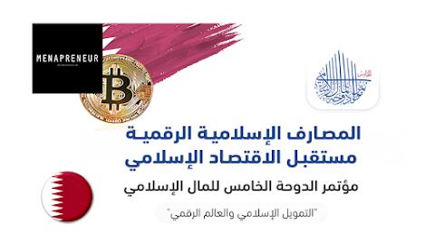 """تحت شعار """"التمويل الإسلامي و العالم الرقمي""""  ينظّم بيت المشورة للإستشارات المالية مؤتمر الدوحة الخامس للمال الإسلامي - مارس 2019"""