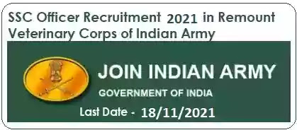 Army SSC Remount Veterinary Corps Recruitment 2020