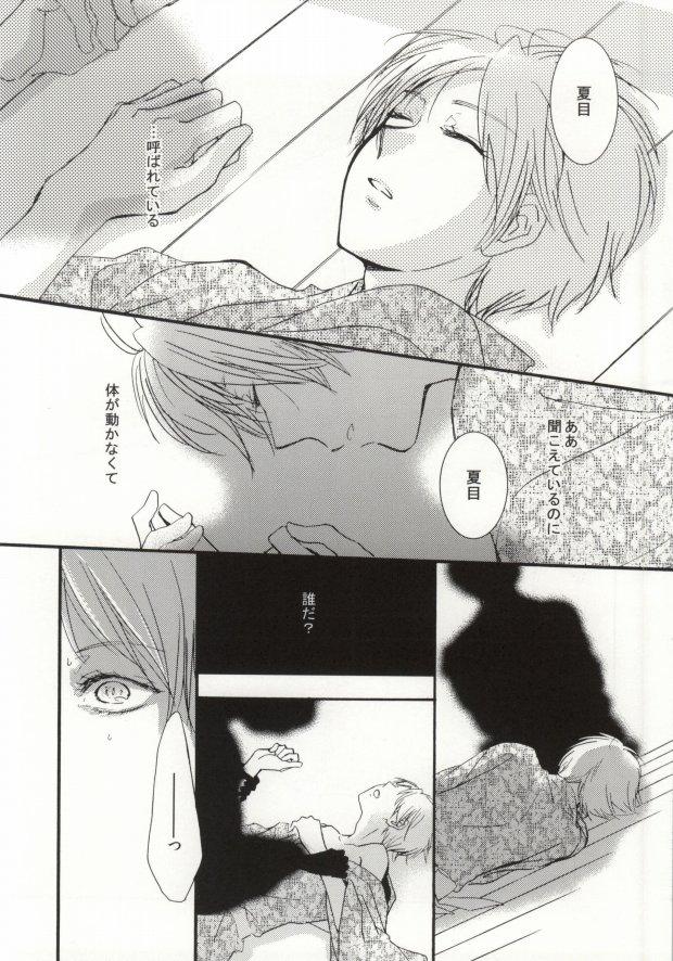 Trang 4 - Ito Yuuyu - Natsume Yuujinchou Doujinshi (- Shisui) - Truyện tranh Gay - Server HostedOnGoogleServerStaging
