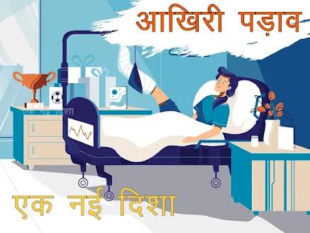 AAKHIRI PADAV HINDI STORY part 2 - EK NAI DISHA