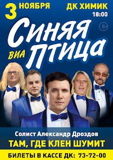 Афиша в Новочебоксарске