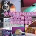 JR北海道 - 新幹線便當 + 大沼公園名物 + 車內販售便當