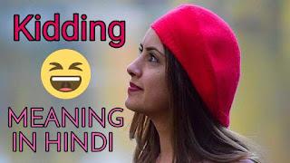 Kidding meaning hindi