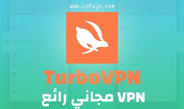 تحميل تطبيق Turbo VPN المجاني للاندرويد اخر اصدار
