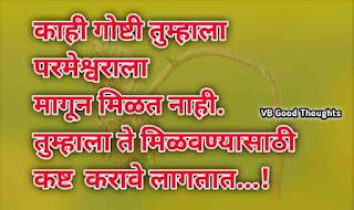 good-thoughts-in-marathi-on-life-sunder-vichar-suvichar-status-vb-vijay-bhagat-परमेश्वर-कष्ट