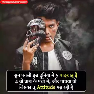khatarnak attitude shayari images