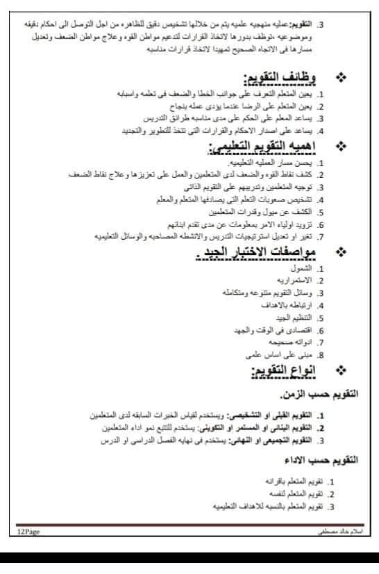 ملخص المادة التدريبية الخاصة بترقية المعلمين 11