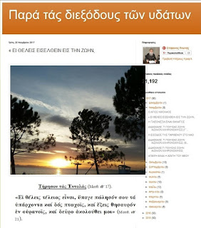 http://newanapalmoi.blogspot.gr/2017/11/blog-post_28.html