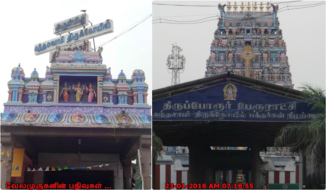 Murugan Temple Thiruporur