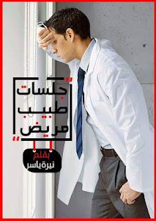 جلسات طبيب مريض