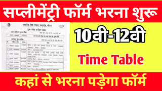10वी 12वी Supplementary form भरना शुरू, Supplementary Admit card kab आयेगे, Supplementary Time Table , Supplementary Time Table 2020 , Supplementary Exam 2020