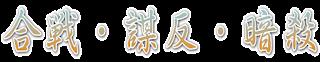 「鎌倉殿の13人」合戦・謀反・暗殺