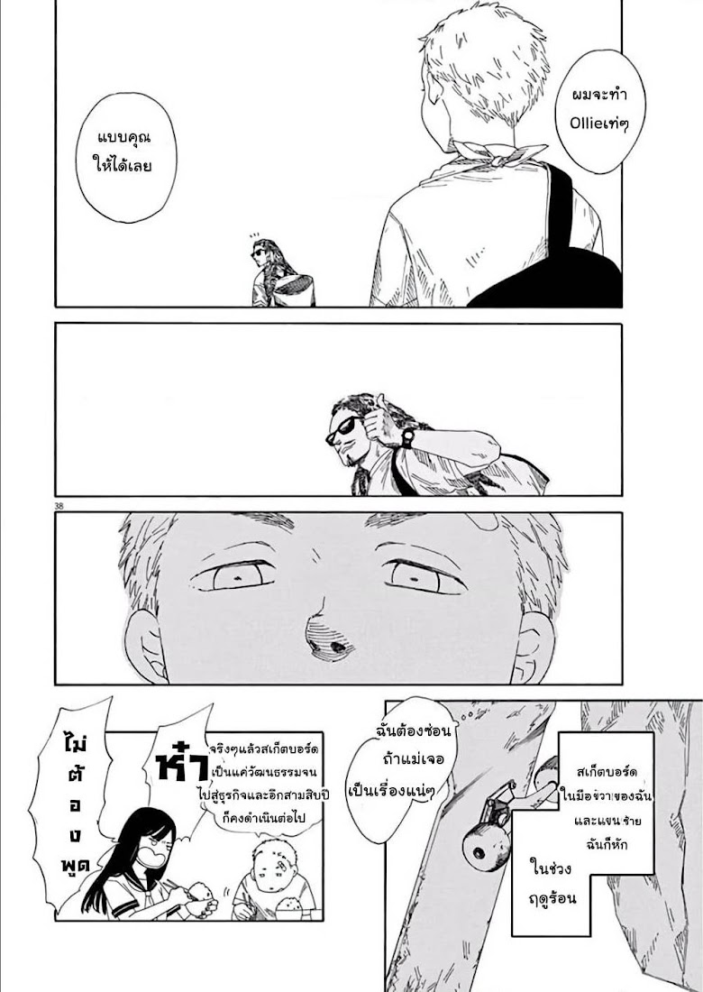 SK8R'S - หน้า 40